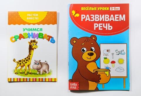 Детский набор для путешествий 1-3 года