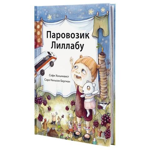 ЛИЛЛАБУ Книга Паровозик Лиллабу