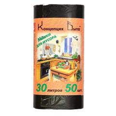 Мешки для мусора ПНД 30л 48x57см 7мкм черные 50шт/рул Концепция Быта