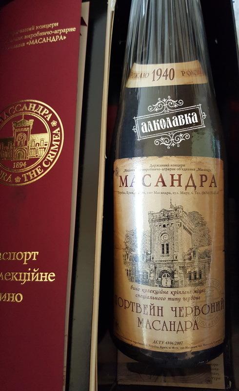 ВИНО МАССАНДРА ПОРТВЕЙН КРАСНЫЙ 1940 ГОД 0,8л