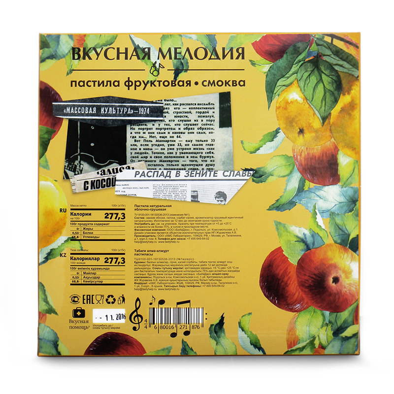 Яблочно-грушевая пастила «Вкусная мелодия» - 2
