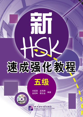 A Short Intensive Course of New HSK (Level 5)