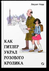 Джудит Керр «Как Гитлер украл розового кролика, 2-е издание»