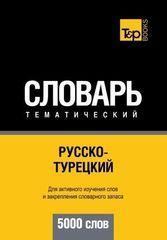 Русскотурецкий тематический словарь. 5000 слов