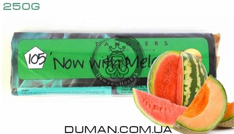 Табак Tangiers Now with Melon T105 (Танжирс Теперь с Дыней)  Birquq 250г