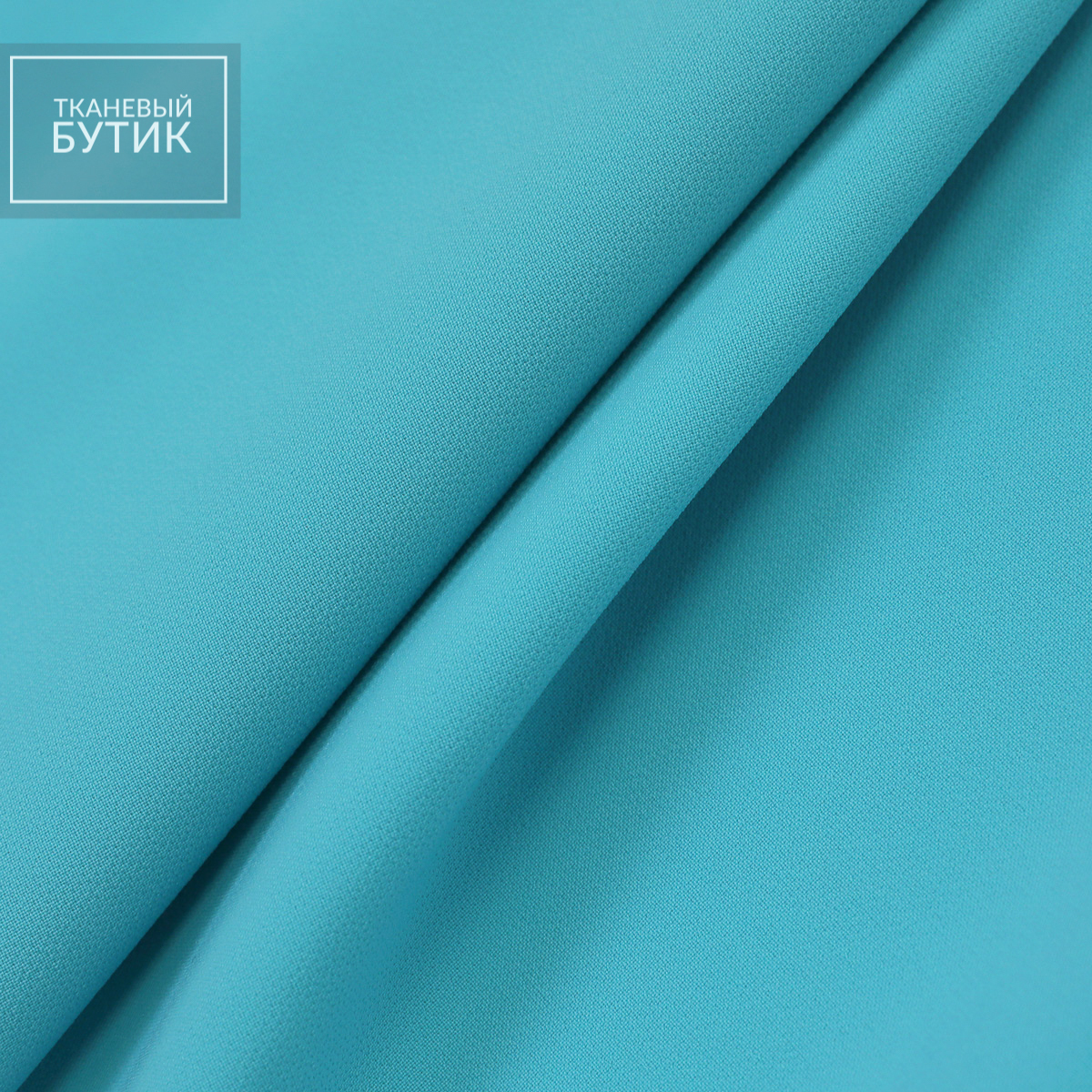 Бирюзовый полиэстеровый креп