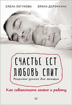 Счастье ест. Любовь спит. Рецепты успеха для женщин. Как совместить семью и работу струговщикова о будь счастливой мамой как найти любимую работу и воспитывать ребенка