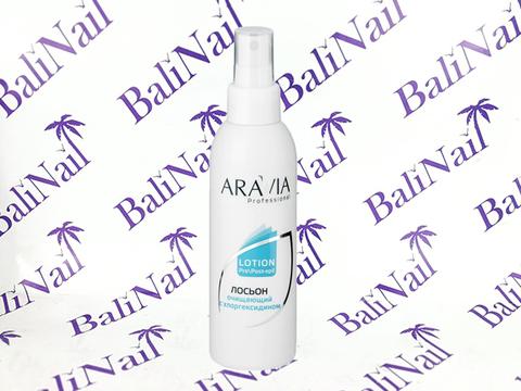ARAVIA Лосьон очищающий с хлоргексидином, 150 мл