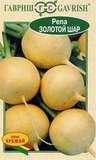 Репа Золотой шар (Голден бол) 0,5 г