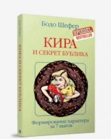 Кира и секрет бублика