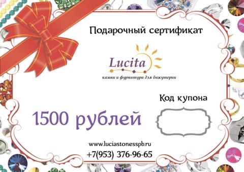 Подарочный сертификат на 1500 рублей ()