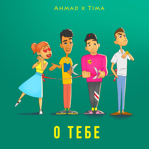 ahmad x Tima – О тебе (Digital) (2019)