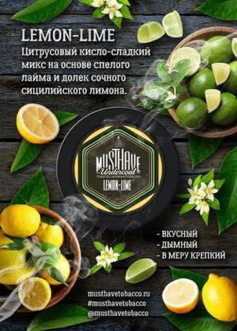 Табак Must Have Lemon Lime Лимон Лайм 25 гр