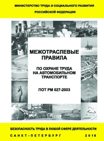 Межотраслевые правила по охране труда на автомобильном транспорте ПОТ РМ 027-2003