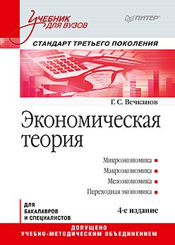 Экономическая теория: Учебник для вузов. 4-е изд. Стандарт третьего поколения