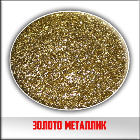 Блестки золото 5 грамм