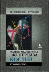 Судебно-медицинская экспертиза костей. Руководство