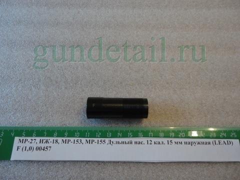 Насадка F (1.0) 15мм выступающая часть МР153, МР155, МР156