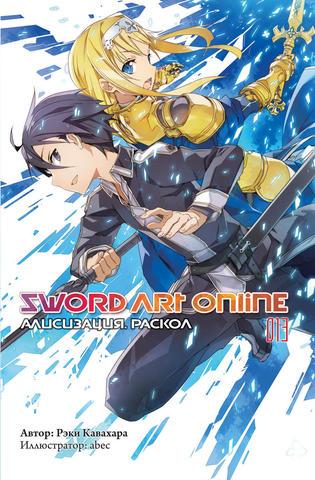 Sword Art Online: Алисизация. Раскол. Том 013