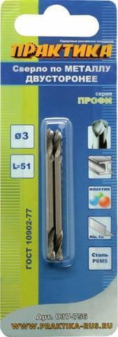Сверло по металлу двустороннее ПРАКТИКА   Р6М5 3,0 х 51 мм (2шт.) блистер