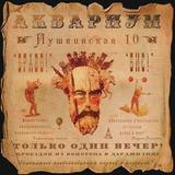 Аквариум / Пушкинская 10 (CD)