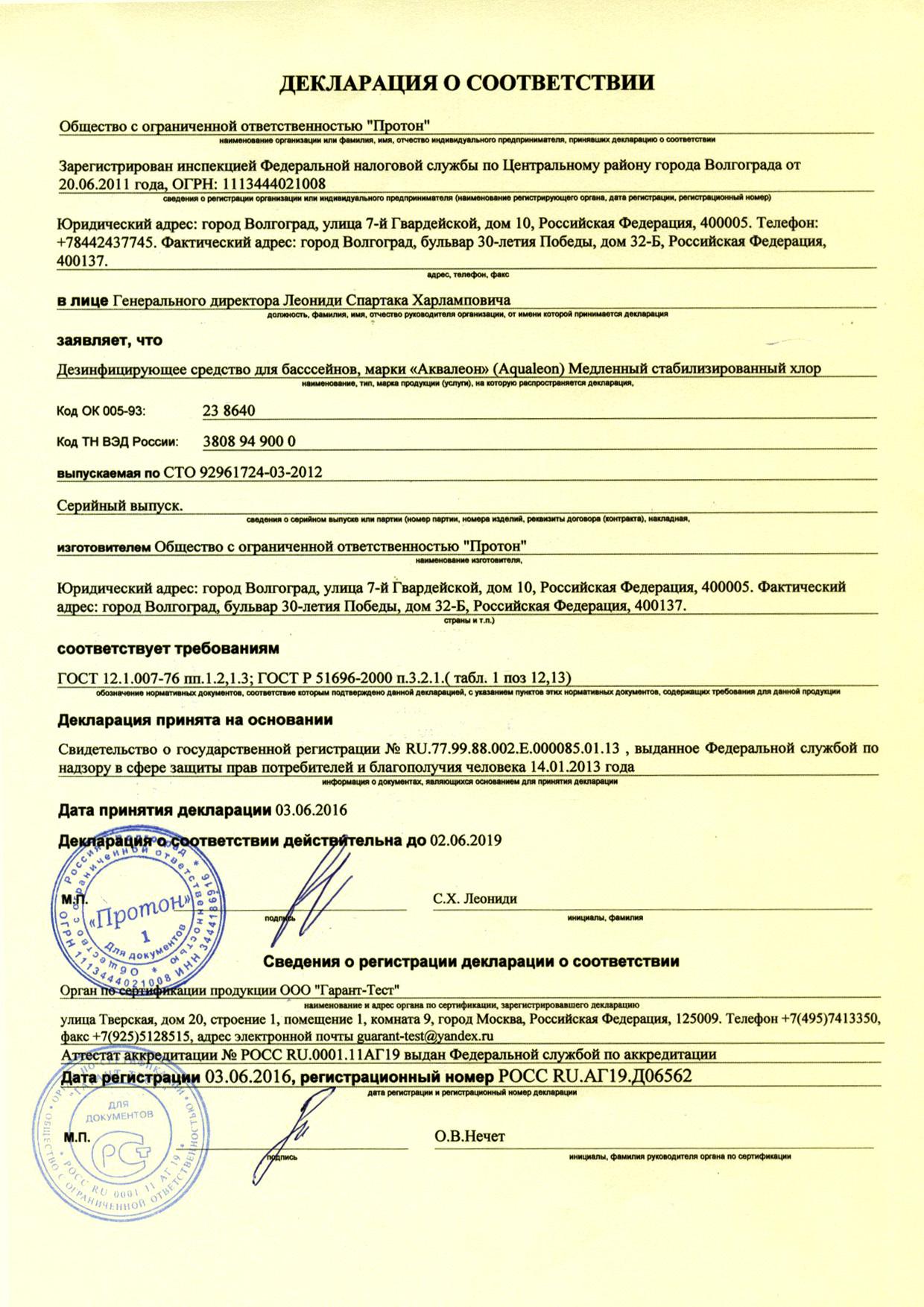 Aqualeon Дезинфектор МСХ (в таблетках 200 г) 1 кг