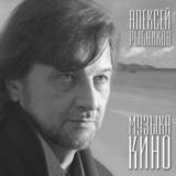 Алексей Рыбников / Музыка Кино (LP)