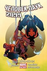 Человек-Паук 2099. Том 1. Вне времени (Обложка СТАРКОН)