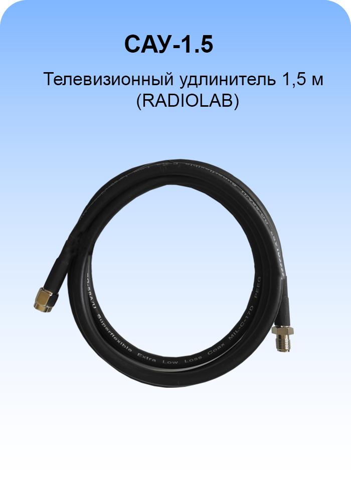 САУ-1,5 Кабельная сборка удлинитель SMA(female)-SMA(male) 1,5 метра кабель Rg-58 a/u 50 Ом