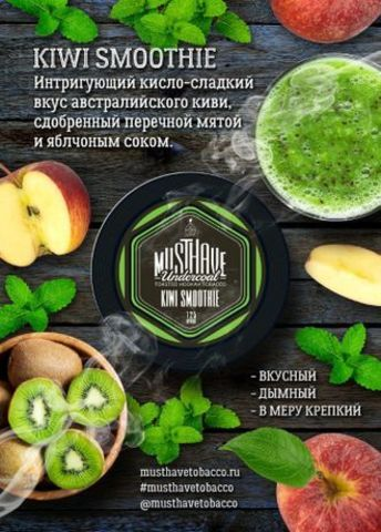 Табак Must Have Kiwi Smoothie Киви Мята Яблоко 25 гр