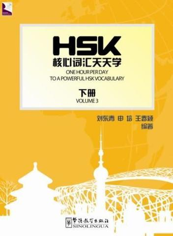 One Hour Per Day To A Powerful HSK Vocabulary vol.3