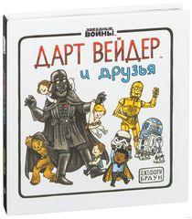 Комикс Дарт Вейдер и друзья