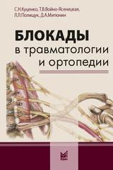 Блокады в травматологии и ортопедии
