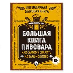 Большая книга пивовара. Как самому сварить идеа...