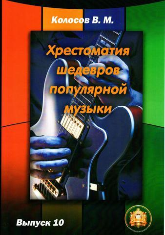 Колосов В. М. Хрестоматия шедевров популярной музыки. Тетрадь 10.