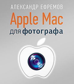 Apple Mac для фотографа everki aperture black ekc504