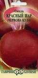 Свекла Красный шар (Червона Кула) 3,0 г