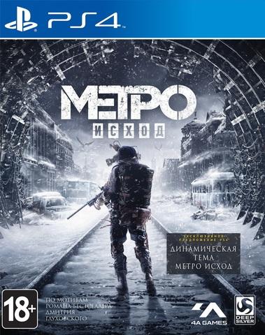 PS4 Метро: Исход. Издание первого дня (русская версия)