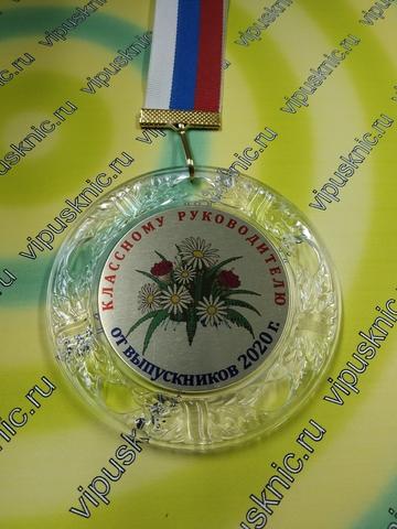 Медаль «Классному руководителю»  (Букет)