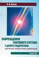 Повреждения локтевого сустава у детей и подростков (диагностика, лечебная тактика, реабилитация)