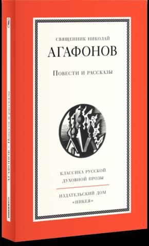 Священник Николай Агафонов: Повести и рассказы