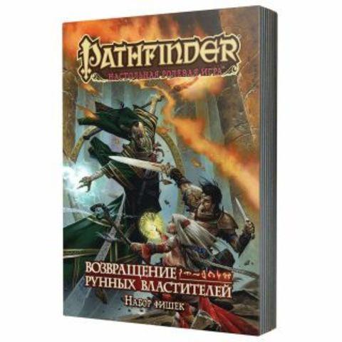 Pathfinder. Настольная ролевая игра. Возвращение рунных властителей - Набор Фишек (на русском языке)