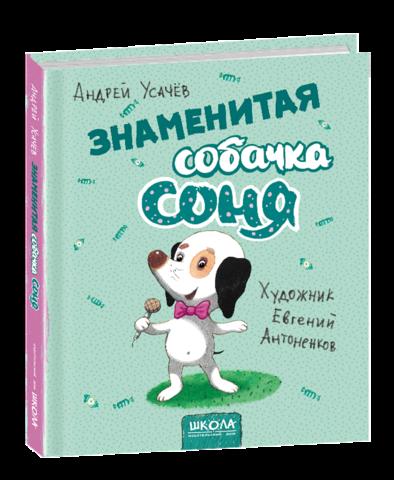 Знаменитая собачка Соня (рисунки Е. Антоненков)