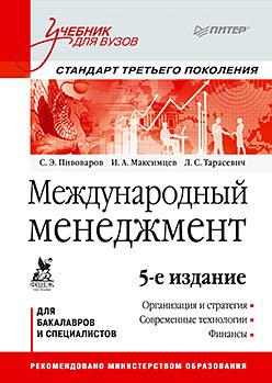 Международный менеджмент: Учебник для вузов. 5-е изд. Стандарт третьего поколения