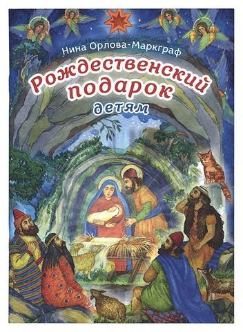 Рождественский подарок детям