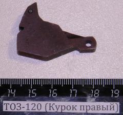 ТОЗ-120 (Курок правый) 002150