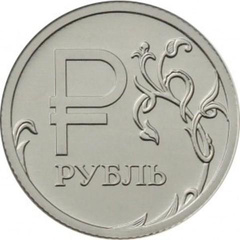 """1 рубль """"Знак рубля"""" 2014 год"""