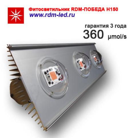 Комплект для фитосветильника Н150 с колпаком