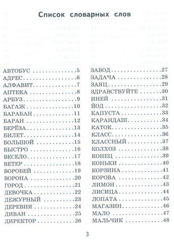 словарные слова 1 класс школа россии список услугами Первый