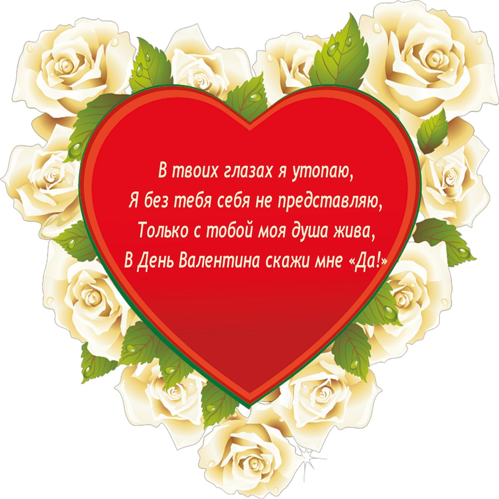 Стихи ко дню валентина маме